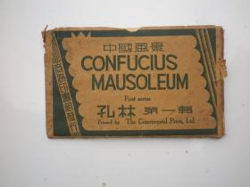 孔林明信片(第一辑中国风景民国) 商务印书馆发行