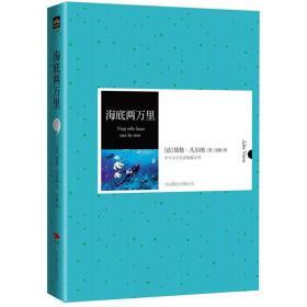 中外文学名著典藏系列:海底两万里