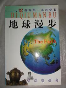 地球漫步(我的第一本科学书)铜版彩印