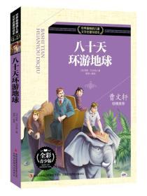 新书--世界最畅销儿童文学名著导读本:八十天环游地球