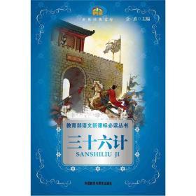 小书房·世界经典文库:三十六计(新)(适合三、四年级学生阅读)
