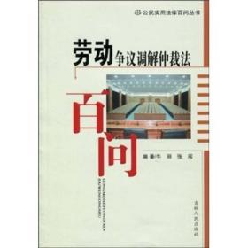 劳动争议调解仲裁法百问