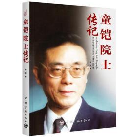 童铠院士传记 中国航天院士传记丛书