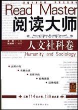 特价~ 阅读大师·人文社科卷 9787800876318