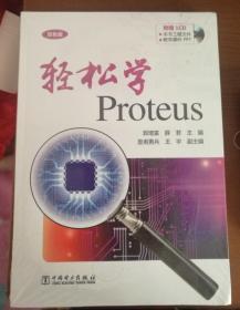 轻松学Proteus