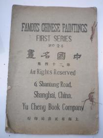 【中国名画第二十四集】 民国8开珂罗版 上海有正书局