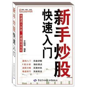 新手炒股快速入门 齐晓明 中国劳动社会保障出版社 9787504590411