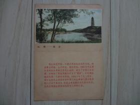 1958年恭贺春禧(光荣之家 印有沈阳市长刘宝田给军人家属的贺词)