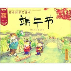 粽米飘香艾蒲长:端午节