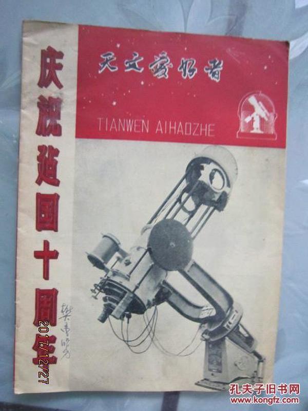 1959年;天文爱好者;庆祝建国十周年;第42.3.4期【4本合售】【货号AW捆】