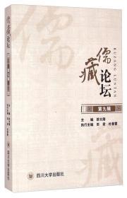 儒藏论坛 第9辑 舒大刚田君杜春雷 四川大学出版社9787561482575