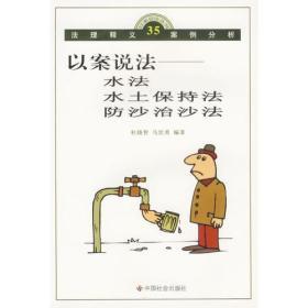 以案说法:水法、水土保持法、防沙治沙法/以案说法丛书