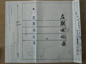 柳成荫为《左联回忆录(上下)》一书所作封面设计装帧原稿、题字、附出版资料一组