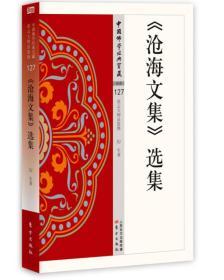 中国佛学经典宝藏-杂类 127:《沧海文集》选集