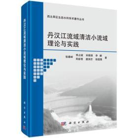 丹汉江流域清洁小流域理论与实践