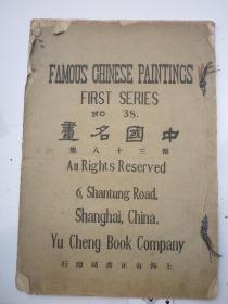中国名画(第三十八集)