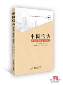 中国信访:新视角  新思维  新理念