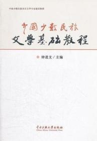 中国少数民族文学基础教程