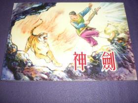 中国民间故事之《神剑》