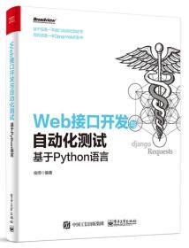 Web接口开发与自动化测试――基于Python语言