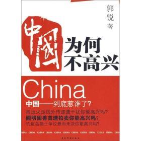 中国为何不高兴