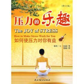 压力的乐趣:如何使压力对你有益(修订版)