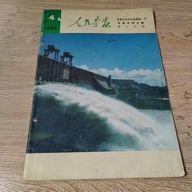 人民画报 1982 4