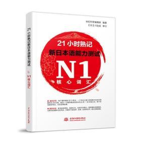 21小时熟记新日本语能力测试N1核心词汇