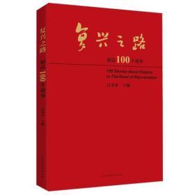 (彩图版)复兴之路:展品100个故事/入选2019年总署推荐教育部重点书目