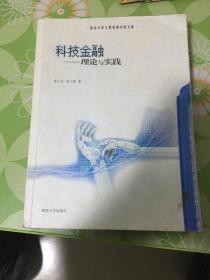 科技金融 理论与实践 南京大学工程管理学院文库