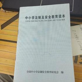 中小学法制及安全教育读本