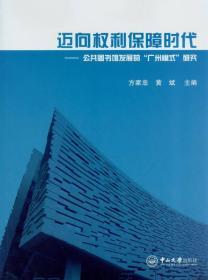 """迈向权利保障时代:公共图书馆发展的""""广州模式""""研究"""