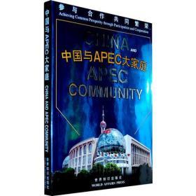 中国与APEC大家庭