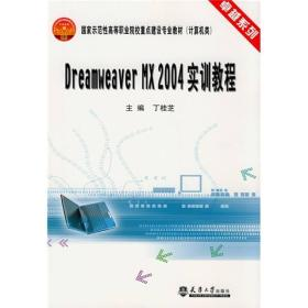 Dreamweaver MX2004实训教程