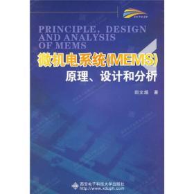微机电系统(MEMS)原理、设计和分析