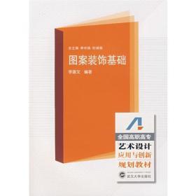 图案装饰基础 李建文 武汉大学出版社 9787307059320