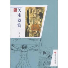 合众艺术馆:美术鉴赏 9787543967403