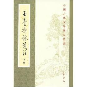 玉台新咏笺注(全二册)