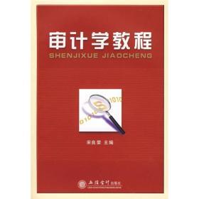 审计学教程