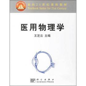 医用物理学王芝云科学出版社9787030093721