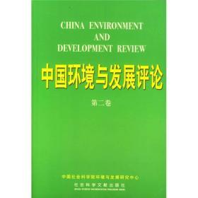 中国环境与发展评论(第2卷)