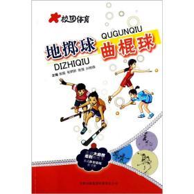 校园体育:地掷球·曲棍球