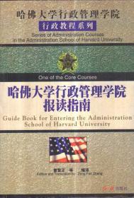 哈佛大学行政管理学院行政教程系列 金融管理