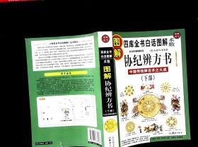 图解协纪辨方书(下部)