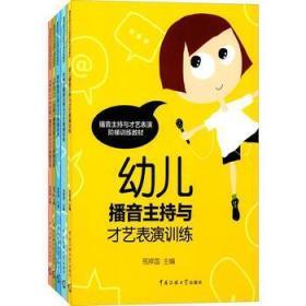 播音主持与才艺表演阶梯训练教材(5册/套)