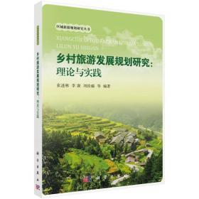 乡村旅游发展规划研究