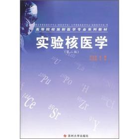 高等院校放射医学专业系列教材:实验核医学(第2版)