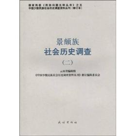 景颇族社会历史调查.2
