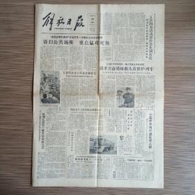 解放日报 1982年3月26日 今日四版(戴孝天奋勇抢救儿童保护列车、五讲四美)