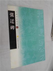 中国书法宝库:张迁碑